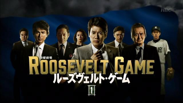 「ルーズヴェルト・ゲーム」を見ていた方!