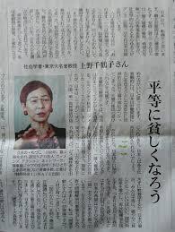 上野千鶴子「みんなで貧しく」が物議  「バブルを満喫してきた世代が何言ってるの?」