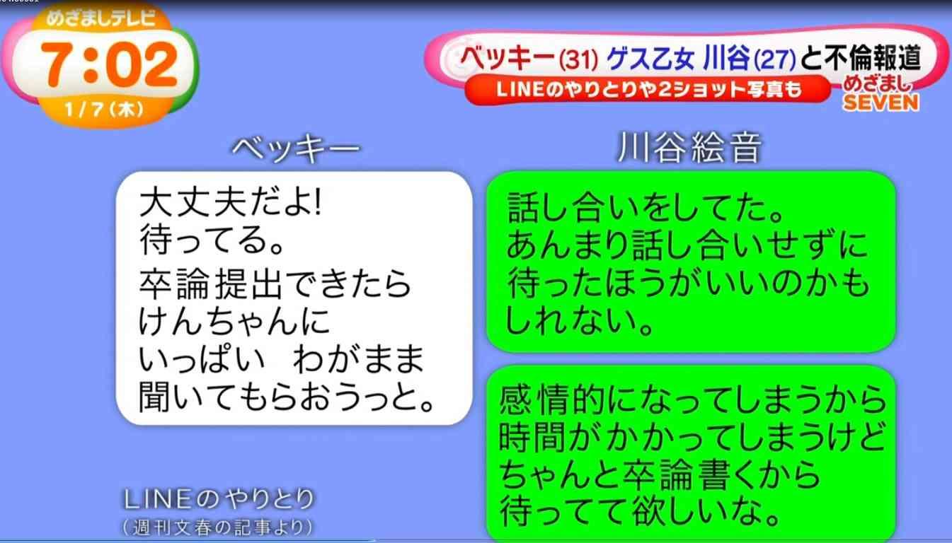 【清水富美加不倫問題】KANA-BOON飯田祐馬が謝罪【FAX全文】「思い断ち切れず…」