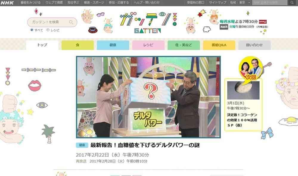 NHKガッテン「睡眠薬で糖尿病治療できる」 医師「番組見たが、ちょっとひどい」 : J-CASTニュース