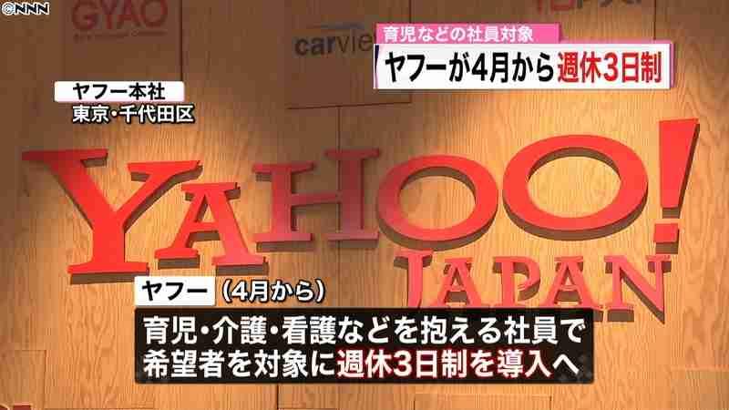 ヤフー 4月から一部週休3日制導入へ(日本テレビ系(NNN)) - Yahoo!ニュース