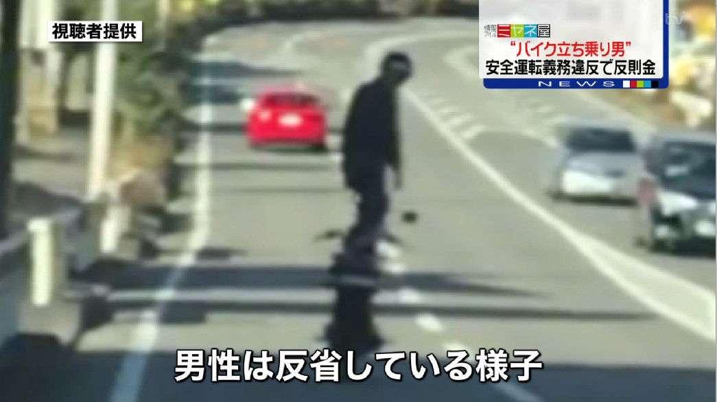 """""""バイク立ち乗り動画""""投稿 男性に反則金"""
