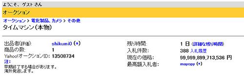 奇跡的にゴリラの形をしたスナック菓子 ネットオークションで1000万円超で落札される