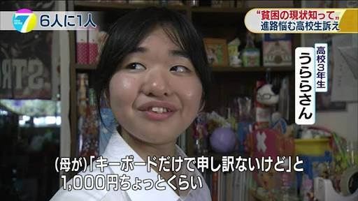 NHK特集した子どもの「見えない貧困」 ネットでは賛否