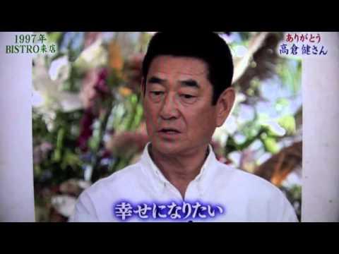 高倉健が語る【素顔】 ビストロスマスマインタビュー 完全版 /Ken Takakura talks his real face - YouTube