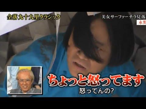 【放送事故】ピン芸人・永野 とんねるずのドッキリにマジギレ「なんすかコレ?」 - YouTube