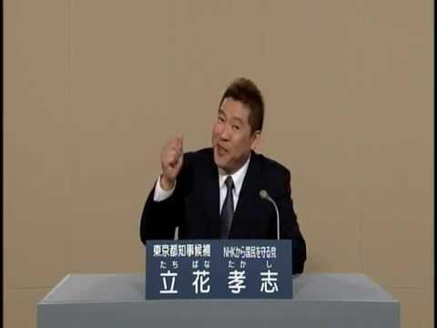 [政見放送]  NHKから国民を守る党 立花孝志 - YouTube