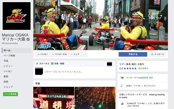 【中国かよ】任天堂に訴えられた「マリカー」神をも恐れぬ度胸で「ディズニー」の格好で公道を走る