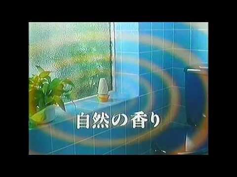 三共・ルル/ユニチャーム/小林製薬・サワデー CM 1988年 - YouTube