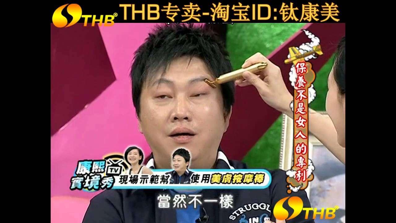 THB 24K Golden Beauty Bar 康熙來了推薦THB黃金美容棒 拉提棒 - YouTube