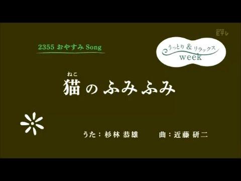 2355 猫のふみふみ 2015 - YouTube
