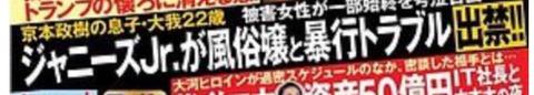 京本大我がマッサージ店で婦女暴行トラブル!被害女性がその一部始終を号泣告白し、ジャニーズも事実を一部認めた!