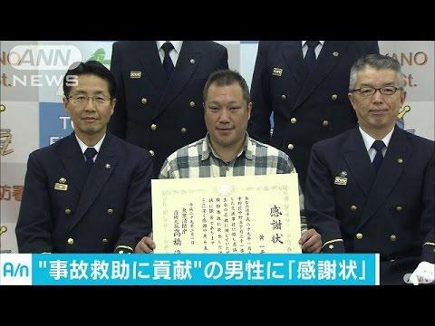「たまたま自分が動いた・・・」けが人救助の男性表彰(17/02/02) - YouTube