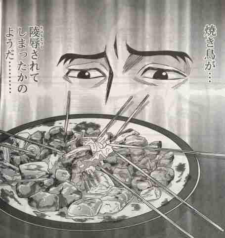 梅沢富美男 焼き鳥を串から外して食べる理由に一喝「ひっぱたきたくなるよ」