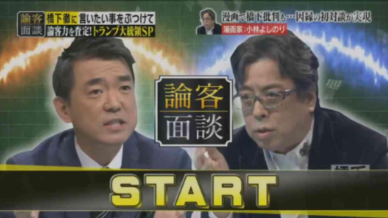 橋下 羽鳥の番組 2017年2月6日 17 02 06 - YouTube