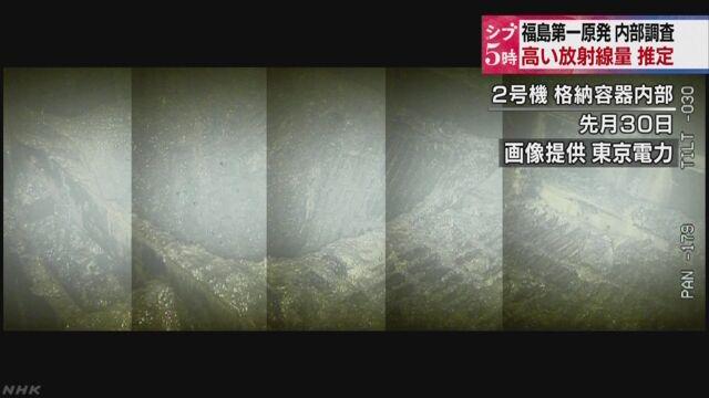 福島第一原発2号機 格納容器で高い放射線量 推定 | NHKニュース