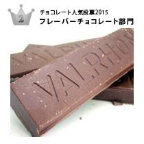 VALRHONA(ヴァローナ)ジャンドゥジャノワール1kg - スイートチョコレート - 製菓用チョコレート - チョコレート・チョコレート素材 | cuoca[クオカ]:手作りお菓子とパンの専門店