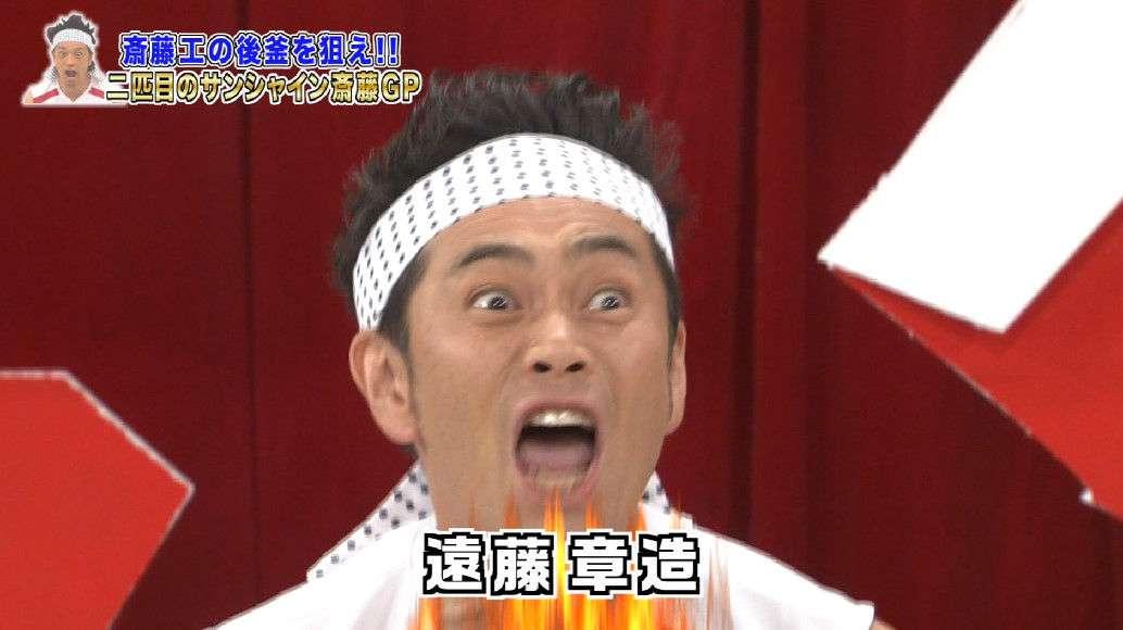 JOYが「二匹目のサンシャイン斎藤GP」優勝…有村昆、亀田大毅、ボビー・オロゴンらも貯金残高を告白
