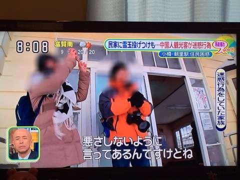 北海道「朝里駅」中国人観光客のマナー欠如に…近藤春菜「文化の違いじゃなく親の問題」