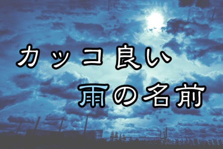 [ランキング]虎が雨、淫雨…やたらカッコ良い雨の名前ランキング - gooランキング