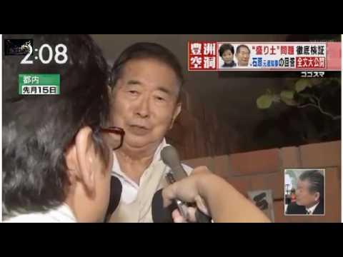 豊洲市場 石原慎太郎回答詳細解説 - YouTube