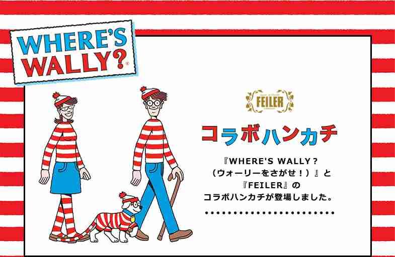WHERE'S WALLY? (ウォーリーをさがせ!) × FEILER|フェイラー公式オンライン・ショップ FEILER Online Shop 『フェイラーの公式通販なので安心です』