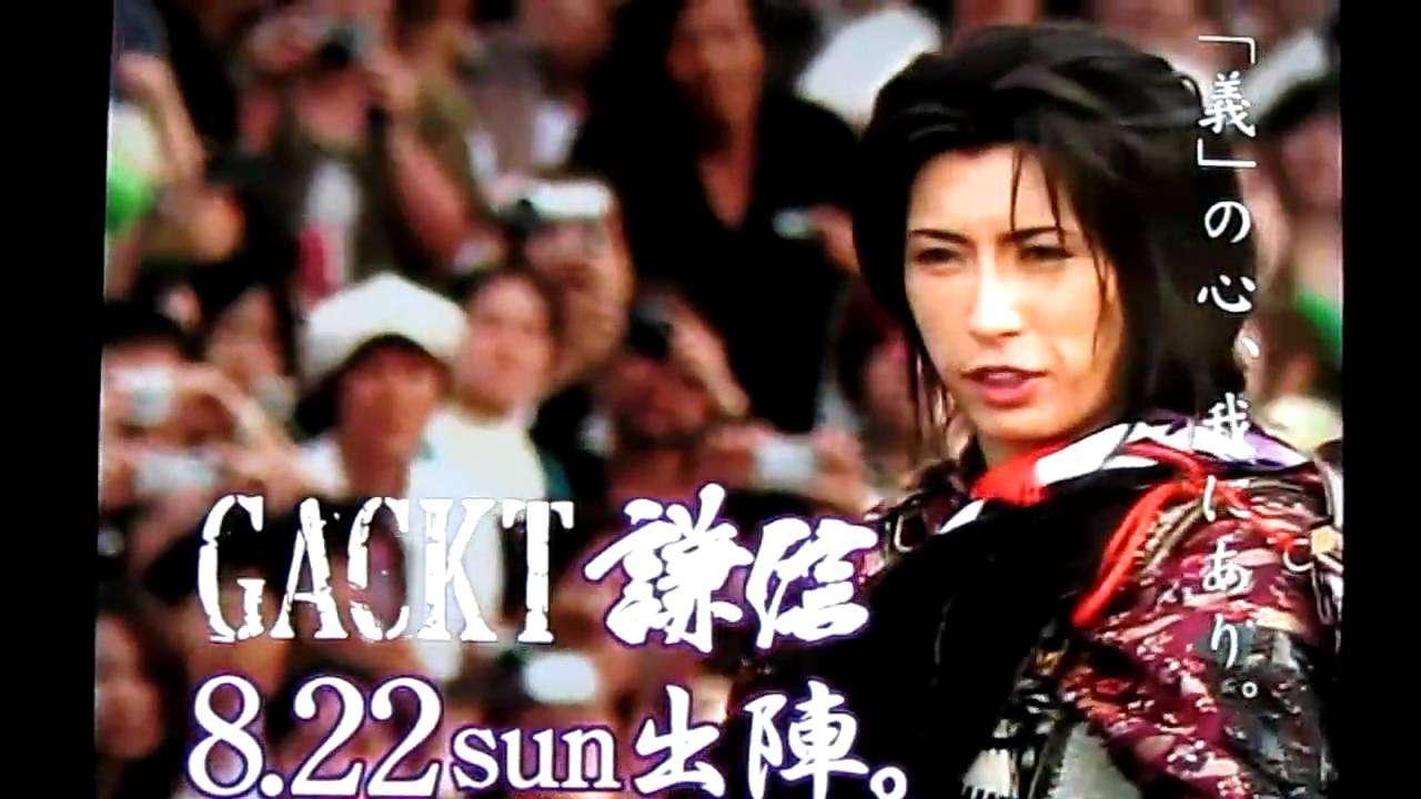 GACKT「NHK楽屋でハレンチ行為」の新疑惑