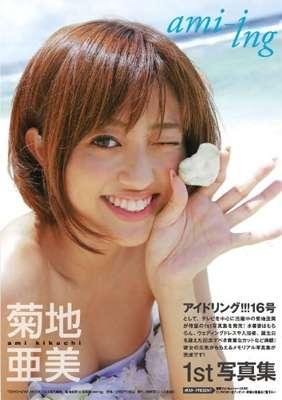 菊地亜美、カジノ愛好を告白「給料じゃブランドもの買えないから」 - BIGLOBEニュース