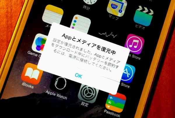 新iPhoneへの機種変更時にデータ移行(復元)する方法まとめ──iTunes/iCloud経由や、AndroidからiOSへ引き継ぐアプリ「Move to iOS」の使い方も   アプリオ