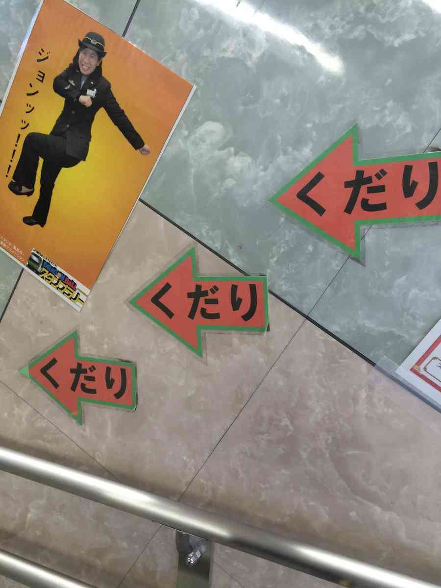 駅長何やってんすか!笑 JR東日本のドラゴンボールポスターの気迫が話題に
