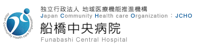 船橋中央病院 | 地域医療機能推進機構