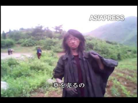 [アジアプレス 北朝鮮内部取材1]飢える23歳の女性ホームレス... - YouTube