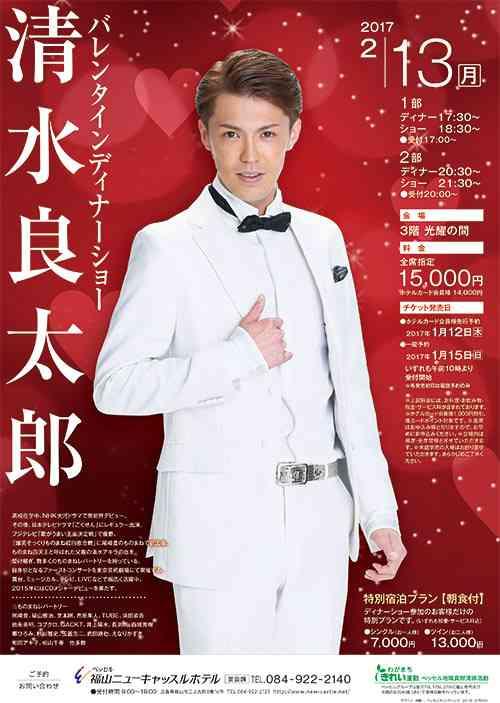 清水良太郎、舞台降板&ディナーショー中止 違法賭博場出入り報道で