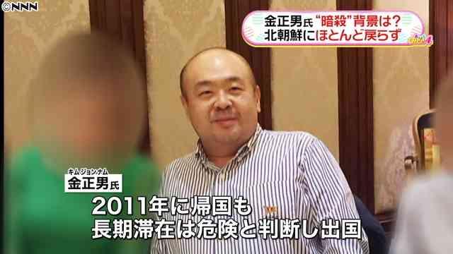 金正男氏に殺害報道 金氏の命令に従わなかったと韓国メディアが見解 - ライブドアニュース