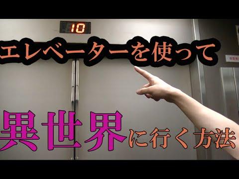 エレベーターで異世界へ行こうとしたら変な現象が起きた - YouTube