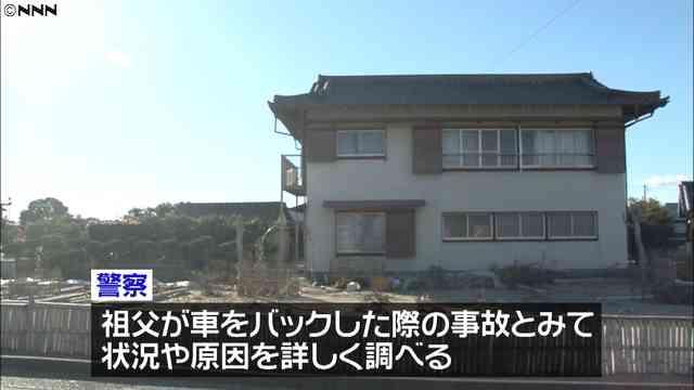 祖父が運転する車にひかれ1歳の孫が死亡 静岡県掛川市