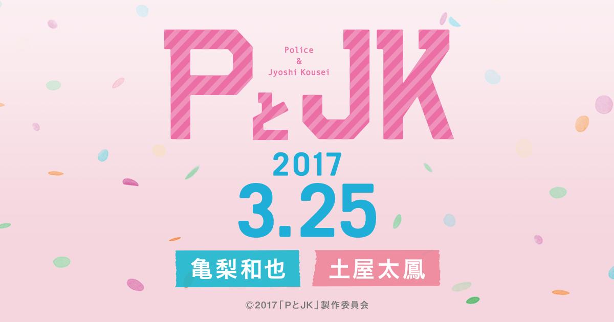 映画『PとJK』公式サイト