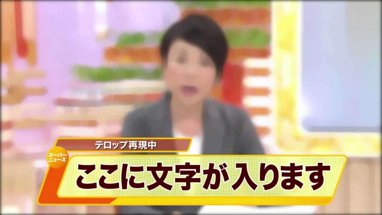 スーパーニュースOP・テロップ再現 - YouTube