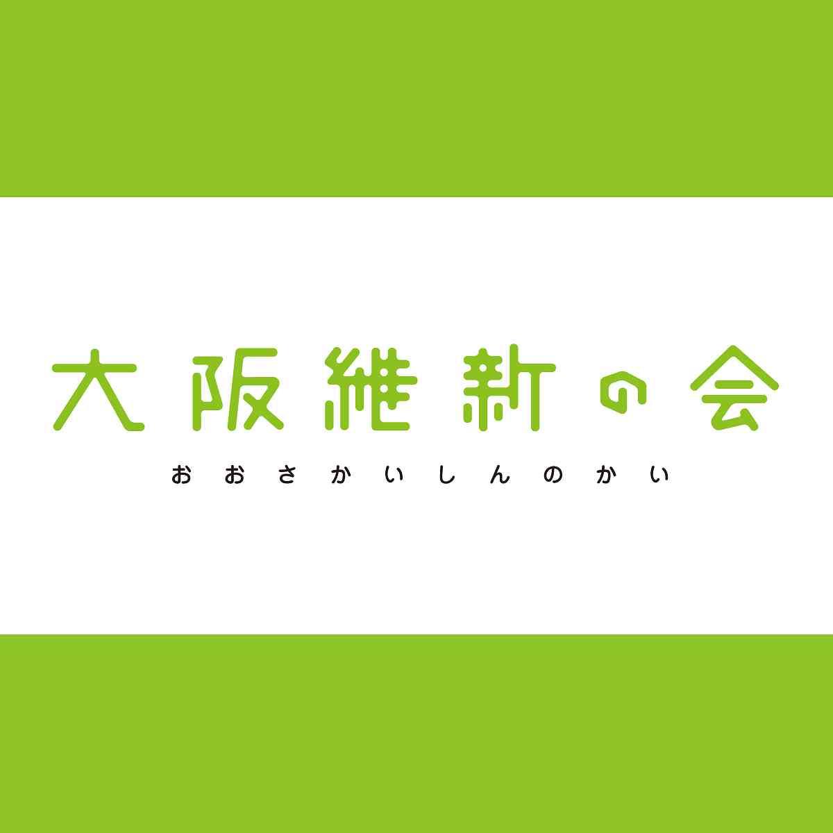 「志士」登録のお願い|大阪維新の会とは|大阪維新の会