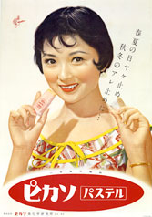 化粧品ポスターを貼って鑑賞するトピ