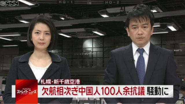 【新千歳空港】中国人100人が抗議し騒動、女性スタッフ押し倒すなど暴れる