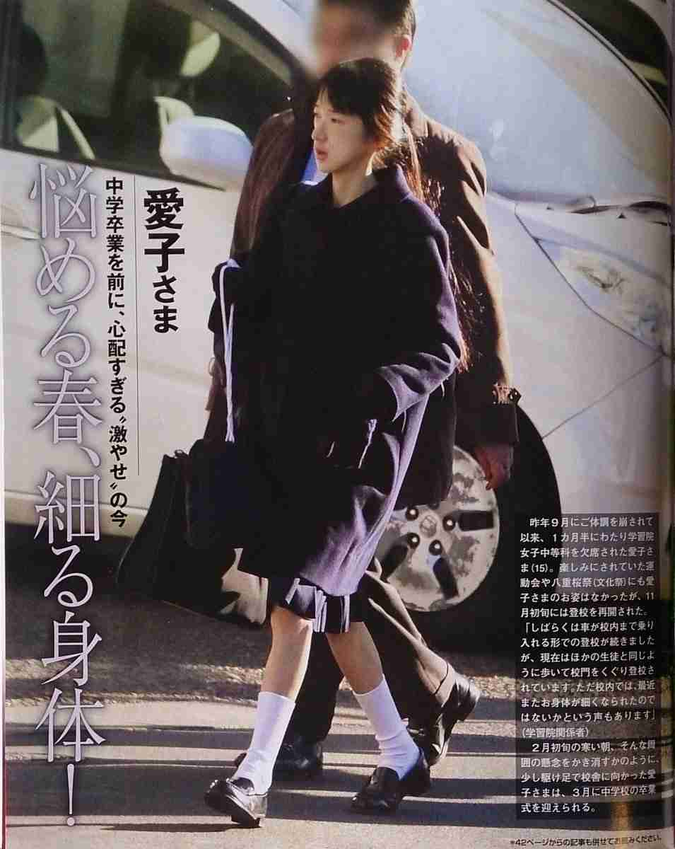 美智子さま、ご静養中の葉山御用邸に愛子さまをお呼びにならない理由