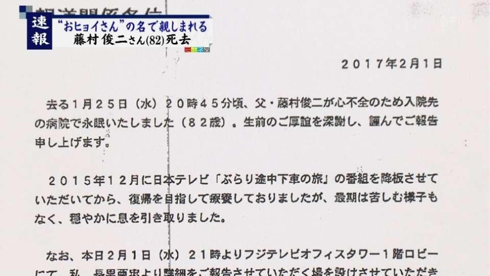 藤村俊二さん死去 82歳「おヒョイさん」の愛称、軽妙な味で人気