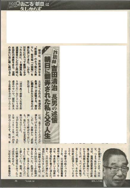 吉田清治の正体は?2 週刊新潮・吉田清治長男の述懐  : 反日はどこからくるの