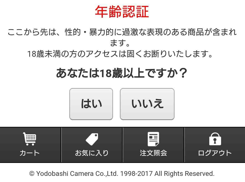 【乃木坂46】白石麻衣写真集が18禁指定wwwww : 乃木坂46まとめの「ま」