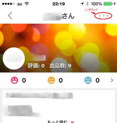 メルカリやってる人、30日語りましょうpart1