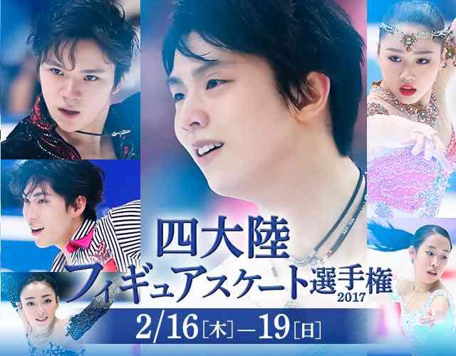 【実況・感想】四大陸フィギュアスケート選手権2017 男子フリー