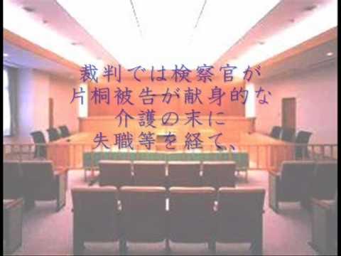 (新版)温情判決≪介護のはなし≫(認知症の母親殺害事件) - YouTube