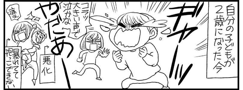 公共の場で騒ぐ子供に「ちゃんと親が叱ればいいのに」と思い込んでいた漫画に共感の声続出!