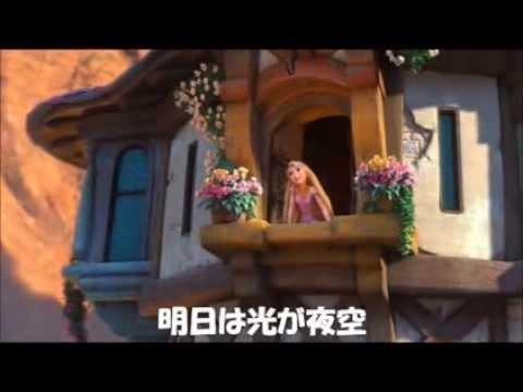 自由への扉 (塔の上のラプンツェル) - YouTube